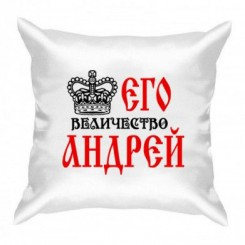 Подушка Його величність Андрій - Moda Print
