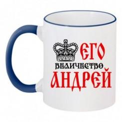 Чашка двухцветная Его величество Андрей - Moda Print