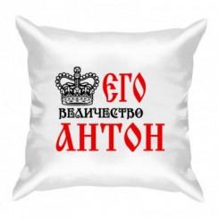 Подушка Його величність Антон - Moda Print