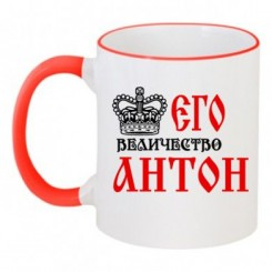 Чашка двокольорова Його величність Антон - Moda Print