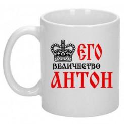Чашка Його величність Антон - Moda Print