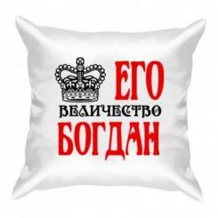 Подушка Его величество Богдан