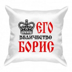 Подушка Його величність Борис - Moda Print