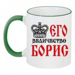 Чашка двухцветная Его величество Борис
