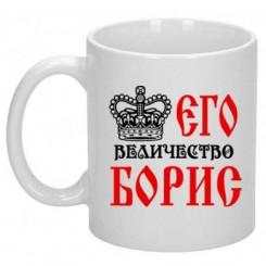Чашка Його величність Борис - Moda Print