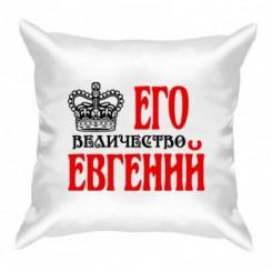 Подушка Його величність Євген - Moda Print