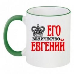 Чашка двокольорова Його величність Євген - Moda Print