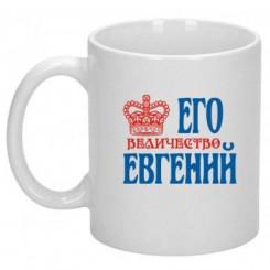 Чашка Його величність Євген - Moda Print