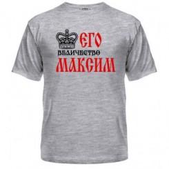 Мужская футболка Его величество Максим
