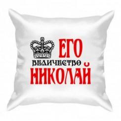 Подушка Його величність Микола - Moda Print