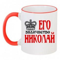 Чашка двокольорова Його величність Микола - Moda Print