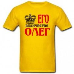 Футболка детская Его величество Олег