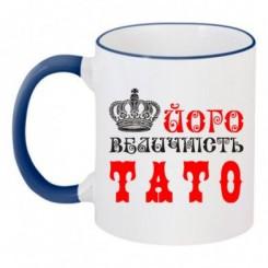 Чашка двокольорова Його величність Тато - Moda Print