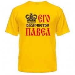 Мужская футболка Его величество Павел