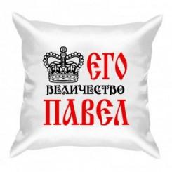 Подушка Его величество Павел - Moda Print