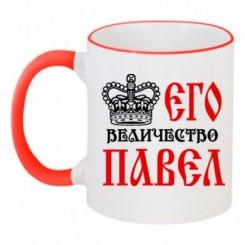 Чашка двухцветная Его величество Павел