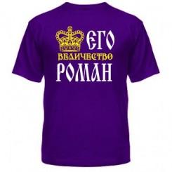 Мужская футболка Его величество Роман - Moda Print