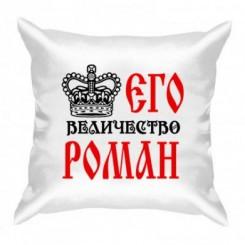 Подушка Его величество Роман - Moda Print