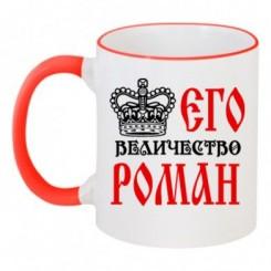 Чашка двухцветная Его величество Роман - Moda Print