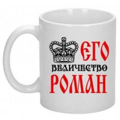 Чашка Його величність Роман