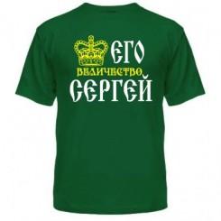 Мужская футболка Его величество Сергей