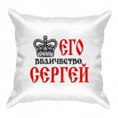 Подушка Его величество Сергей - Moda Print