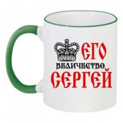 Чашка двухцветная Его величество Сергей - Moda Print