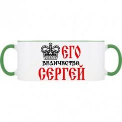 Кружка двухцветная Его величество Сергей - Moda Print