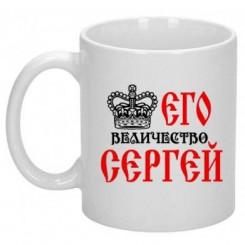 Кружка Его величество Сергей - Moda Print