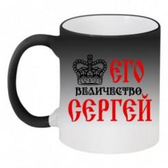 Кружка-хамелеон Его величество Сергей - Moda Print