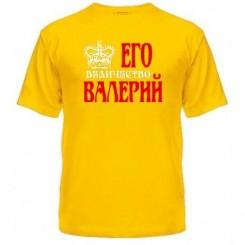 Мужская футболка Его величество Валерий - Moda Print