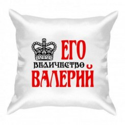 Подушка Его величество Валерий - Moda Print