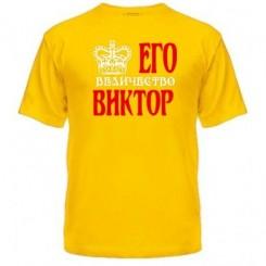 Мужская футболка Его величество Виктор - Moda Print