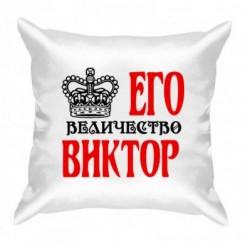 Подушка Его величество Виктор - Moda Print