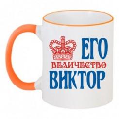 Чашка двухцветная Его величество Виктор