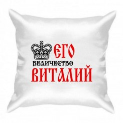 Подушка Його величність Віталій - Moda Print