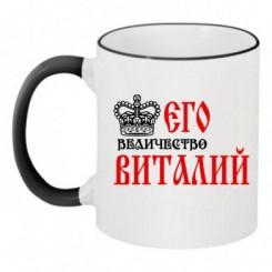 Чашка двокольорова Його величність Віталій - Moda Print