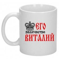 Чашка Його величність Віталій - Moda Print