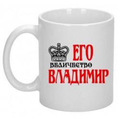 Чашка Його величність Володимир