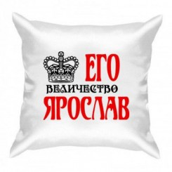 Подушка Его величество Ярослав