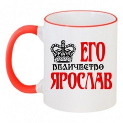 Чашка двокольорова Його величність Ярослав