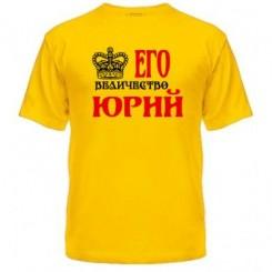 Мужская футболка Его величество Юрий - Moda Print