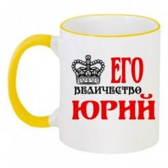 Чашка двухцветная Его величество Юрий - Moda Print