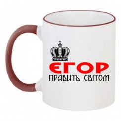 Чашка двокольорова Єгор править світом - Moda Print