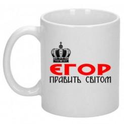 Чашка Єгор править світом - Moda Print