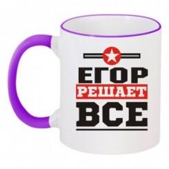 Чашка двокольорова Єгор вирішує все
