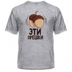 Мужская футболка Эти орешки - Moda Print