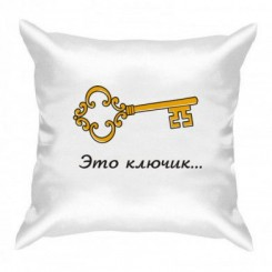 Подушка Это ключик от моего сердца