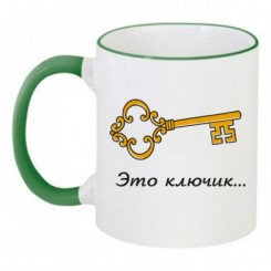 Чашка двухцветная Это ключик от моего сердца - Moda Print