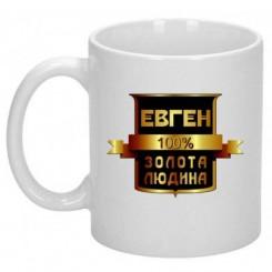 Чашка Евген золота людина